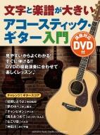 文字と楽譜が大きい アコースティック・ギター入門 講座対応DVD付