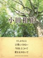 女声三部合唱ミニアルバム 小田和正 たしかなこと / 言葉にできない / 今日も どこかで / 愛を止めないで
