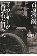 石原莞爾 マッカーサーが一番恐れた日本人 双葉文庫