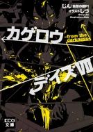 カゲロウデイズ 7 -from the darkness-KCG文庫