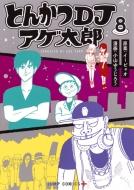 とんかつdjアゲ太郎 8 ジャンプコミックス