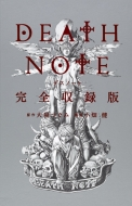 DEATH NOTE 完全収録版 愛蔵版コミックス