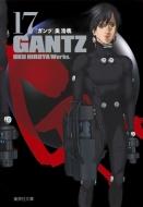 GANTZ 17 集英社文庫 コミック版