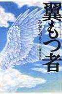 翼もつ者 文学のピースウォーク