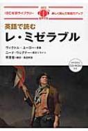 英語で読むレ・ミゼラブル IBC対訳ライブラリー
