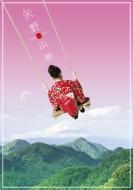 矢野山脈 (4CD+DVD+ブックレット)【完全生産限定盤】