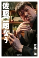 【サイン本】 佐藤二朗なう