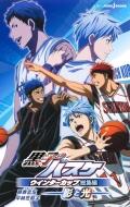 黒子のバスケ ウインターカップ総集編 -影と光-JUMP j BOOKS