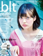 blt graph. (ビー・エル・ティ-グラフ)vol.10 東京ニュースムック