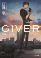 GIVER 復讐の贈与者 角川文庫