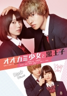 【初回仕様】 オオカミ少女と黒王子 DVD