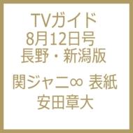 TV�K�C�h����E�V���� 2016�N 8�� 12�� �V�����C�uver./7���S���\�� ���Z���^�[:���c�͑偄