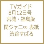 Tvガイド宮城・福島版 2016年 8月 12日号