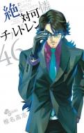 絶対可憐チルドレン 46 特別版 小学館プラス・アンコミックスシリーズ