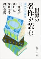 世界の名作を読む 海外文学講義角川ソフィア文庫