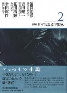 新編・日本幻想文学集成 2