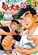 江戸前の旬 -旬と大吾-3 ニチブンコミックス