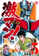 激マン! マジンガーZ編 5 ニチブンコミックス