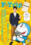 藤子・F・不二雄ファンブックF-Trip ワンダーライフスペシャル