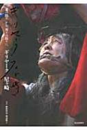 ギリヤーク尼ヶ崎 「鬼の踊り」から「祈りの踊り」へ