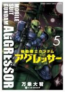 機動戦士ガンダム アグレッサー 5 少年サンデーコミックススペシャル
