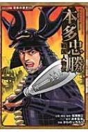 戦国人物伝 本多忠勝 コミック版日本の歴史