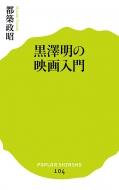 黒澤明の映画入門 ポプラ新書