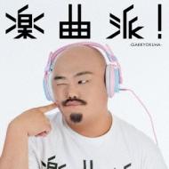 楽曲派!-GAKKYOKUHA-selected by マーティ・フリードマン