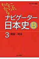 これならわかる!ナビゲーター日本史b 3