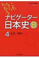 これならわかる!ナビゲーター日本史b 4