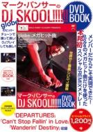 マーク・パンサーのDJ SKOOL!!!!!! DVDブック