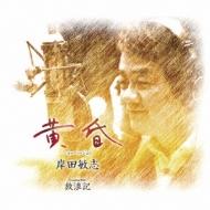 黄昏(ニューバージョン)/放浪記
