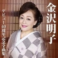 金沢明子 デビュー40周年記念全曲集