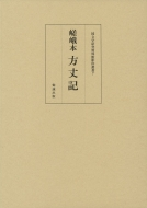 嵯峨本 方丈記 国文学研究資料館影印叢書