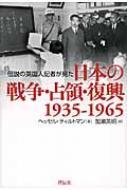 伝説の英国人記者が見た日本の戦争・占領・復興 1935‐1965