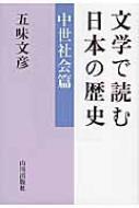 文学で読む日本の歴史 中世社会篇