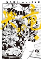 哭きの竜 2 小学館文庫コミック版