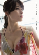℃-ute 矢島舞美 写真集 「ひとりの季節」