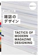 雑誌のデザイン 伝わるデザインの思考と技法 視覚伝達ラボ・シリーズ