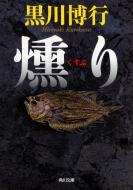 燻り 角川文庫