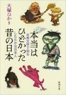 本当はひどかった昔の日本 古典文学で知るしたたかな日本人 新潮文庫
