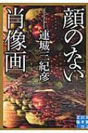 顔のない肖像画 実業之日本社文庫