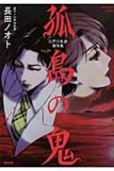 江戸川乱歩傑作集 孤島の鬼 ぶんか社コミックス