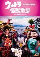 ウルトラ怪獣散歩 〜伊豆/須賀川・会津若松 編〜
