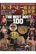 新日本プロレスIWGP30年史 B・B・MOOK