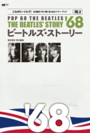 ビートルズ・ストーリー 6 1968 Cdジャーナルムック