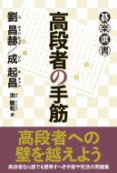 高段者の手筋 碁楽選書