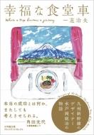 幸福な食堂車 九州新幹線のデザイナー水戸岡鋭治の物語 小学館文庫プレジデントセレクト