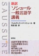 新訳 ソシュール一般言語学講義