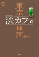 東京渋カフェ地図 散歩の達人Pocket